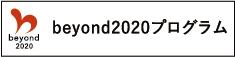beyond2020プログラム (kantei.go.jp)