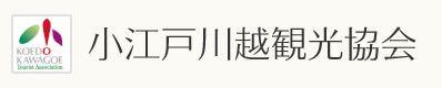 公益社団法人 小江戸川越観光協会